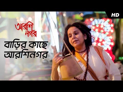 Barir Kache Arshinagar | Arshinagar | Parvathy Baul | Aparna Sen | Dev | Rittika| Jisshu Sengupta