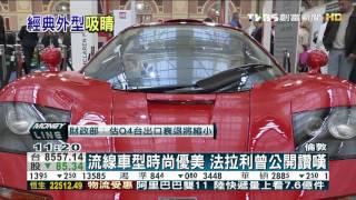 【TVBS創富新聞】倫敦車展票選經典 Jaguar E-Type奪冠