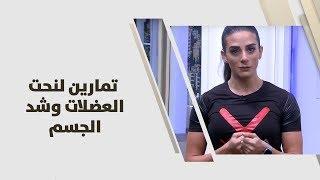 روزا - تمارين لنحت العضلات وشد الجسم