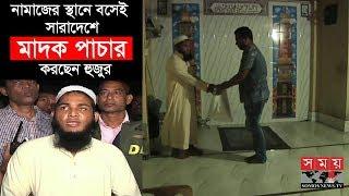 Exclusive: নামাজের স্থানে বসেই সারাদেশে মাদক পাচার করছেন হুজুর | BD Latest News | Somoy TV