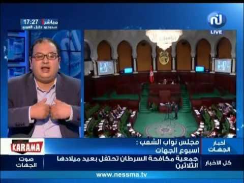 مجلس نواب الشعب : أسبوع الجهات مع الضيف أيمن العلوي