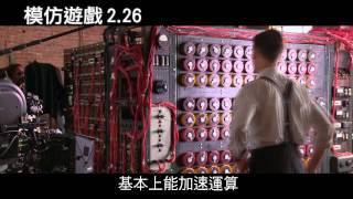 模仿遊戲花絮史上最難解謎題篇2/26上映
