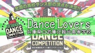 Dance Lovers(兵庫県立武庫荘総合高等学校) / HIGH SCHOOL DANCE COMPETITION 2018