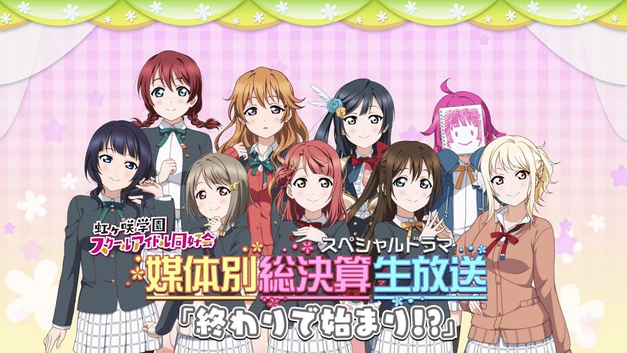 虹ヶ咲学園スクールアイドル同好会 媒体別総決算生放送スペシャルドラマ「終わりで始まり!?」