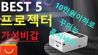 BEST 5 10만원 이하 미니 LED 빔프로젝터 | …