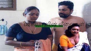 vuclip ஷகீலா செஸ் | ஸ்வாமிஜி கதைகள் | shakeela sex doctor | HARA HARA MAHADEVAKI | EPI - 1