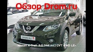 Nissan X-Trail 2018 2.0 (144 л.с.) CVT 4WD LE+ - видеообзор