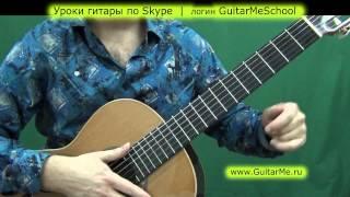 БРИГАДА на гитаре - ВИДЕО УРОК 2/4 . Как играть БРИГАДУ на гитаре