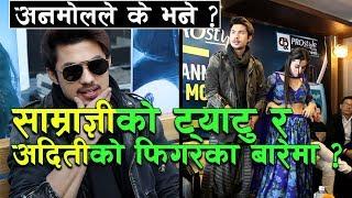 'Kri' ले छक्का पन्जाको रेकर्ड तोड्ला त ? Anmol KC ले के भने ?Anmol KC, Aditi   KRI New Nepali movie