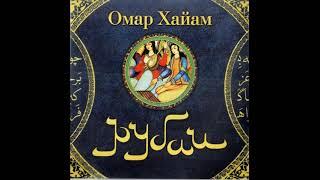 Омар Хайам  РУБАИ