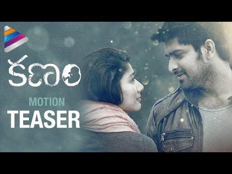 Sai Pallavi's Kanam Movie Motion Teaser |...