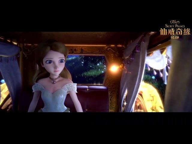 《仙戒奇緣》10.9 魔幻女英雄拯救落難王子|精華版預告