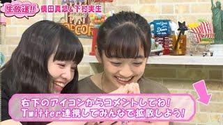 毎週木曜日19:00~20:00「AbemaSPECIAL」チャンネルにて放送中 MC:横田...