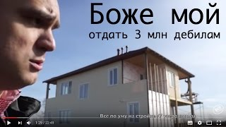 видео Где и почему стоит заказывать паспорт объекта строительства