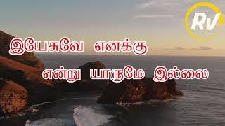 Yesuve Enaku |Tamil Christian Song | Lyric Video | Raja's Vlog