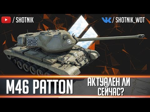 М46 Patton - АКТУАЛЕН ЛИ ДЛЯ РАНДОМА?