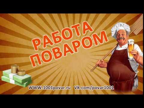 rabota ru вакансии в москве повар