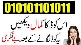 Send Messages In Binary Codes Wonder Peopels | Technical Fauji