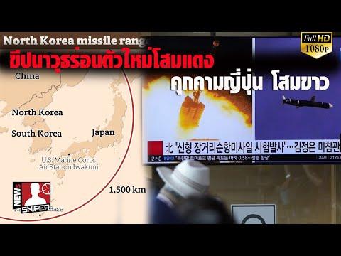 ขีปนาวุธร่อนโสมแดง คุกคามฐานทัพสหรัฐในญี่ปุ่นและโสมขาว