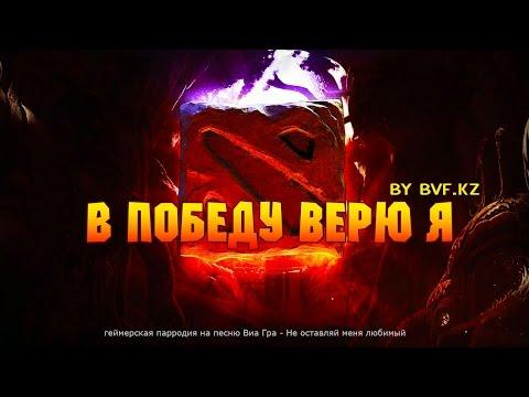 В победу верю я - песня про Доту 2 by BVF (karaoke)