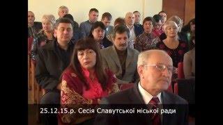 25 12 15 Сесія Славутської міської ради(, 2015-12-30T12:08:38.000Z)