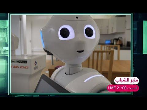 عِلمُ الروبوتات، ما هو؟ ما مميزاتُه وما صعوباتُه؟ حلقة جديدة من برنامج منبر الشباب  - نشر قبل 3 ساعة