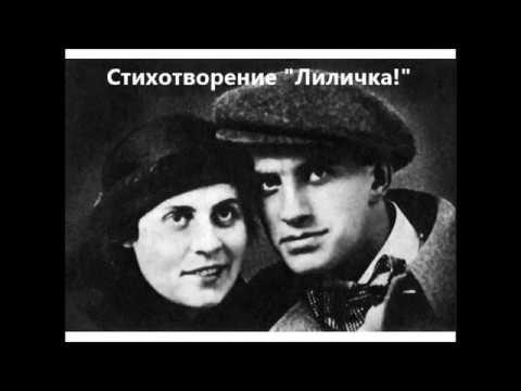 Изображение предпросмотра прочтения – АлинаНовикова читает произведение «Лиличка! (Вместо письма)» В.В.Маяковского