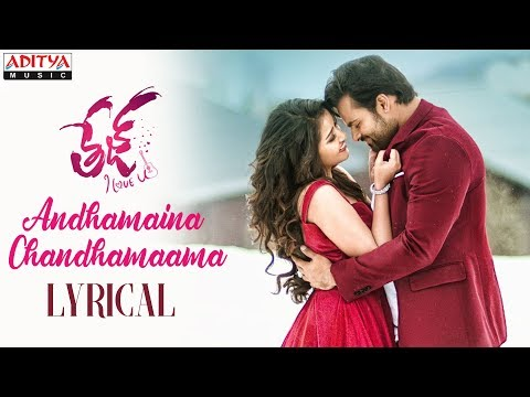 AndhamainaChandhamaama Lyrical | Tej I Love You Songs | Sai Dharam Tej, Anupama Parameswaran