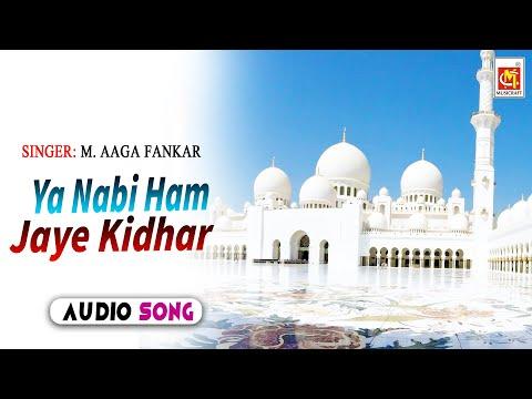 Ya Nabi Ham Jaye Kidhar     M. Aaga Fankar    Original Qawwali    Musicraft    Audio
