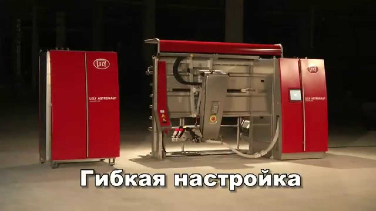 Lely Astronaut A4 - Milking robot highlights (Russian)
