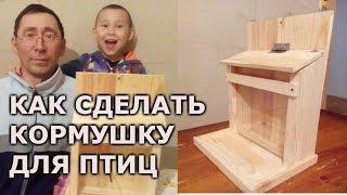 DIY.Как сделать кормушку для птиц своими руками.(Делаем кормушку вместе с сыном)