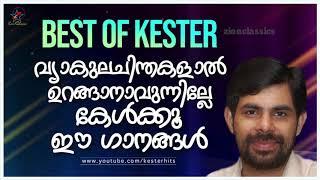 വ്യാകുലചിന്തകളാൽ ഉറങ്ങാനാകുന്നില്ലെ,കേൾക്കൂ ഈ ഗാനങ്ങൾ  | Kester Hits | Jino Kunnumpurath