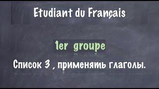 Урок французского языка. Глаголы 1 группы. Список 3. Применять.