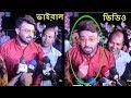 বেফাঁস মন্তব্য করে ভাইরাল শাকিব খান ! তুমুল সমালোচনার ঝড় ! Viral video of Shakib khan ! Password