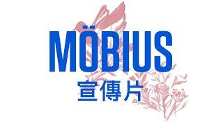 Publication Date: 2019-10-03 | Video Title: 中華傳道會劉永生中學2019-20年度候選內閣Möbius