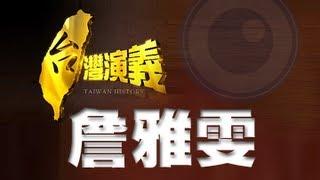 2013.09.08【台灣演義】慈善歌后 詹雅雯
