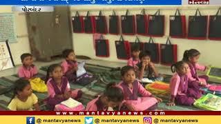 Watch terrible condition of the 'Smart School' of Porbandar