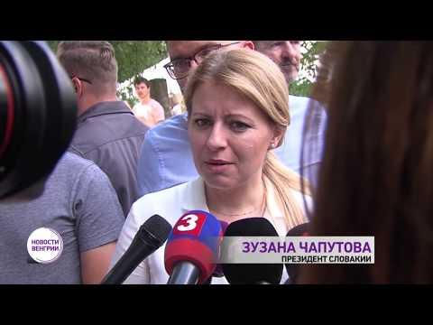 Новости из Венгрии
