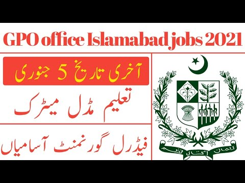 GPO office 1604 Islamabad fadral government jobs 2021