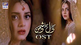 Mera Dil Mera Dushman OST | Rahat Fateh Ali Khan | Yasir Nawaz | Alizey Shah | ARY Digital Drama