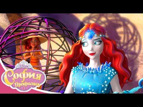 София Прекрасная: Загадочные острова | Мультфильм Disney