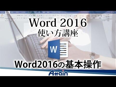 「Microsoft Word 2016使い方講座」