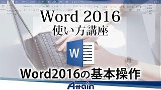「Microsoft Word 2016使い方講座」 thumbnail