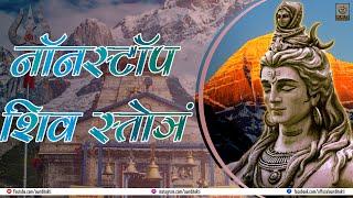 Non Stop Shiva Stotram | Nonstop Shiv Ji Ke Bhajans | #Shravan2021 | Hindi Shiv Bhajan | Aum Bhakti