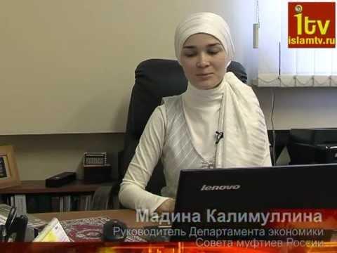 Хочк получить кредит исламском банке получить ипотеку в сбербанке в северном осетии