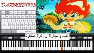alramya almoltahiba piano // تعليم عزف الرمية الملتهبة البيانو مع الكلمات