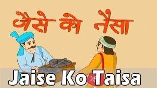 Panchatantra Tales - Jaise Ko Taisa