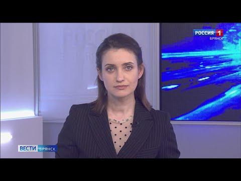 Вести. Брянск (эфир 14.05.2020 в 21:05)