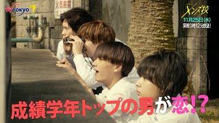 主演:なにわ男子|ドラマホリック!メンズ校第8話|11月25日(水)0時12分〜!|テレビ東京