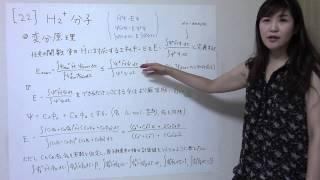 初めての量子化学 21.H2+分子  その2 変分原理